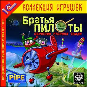 Братья Пилоты: Обратная Сторона Земли