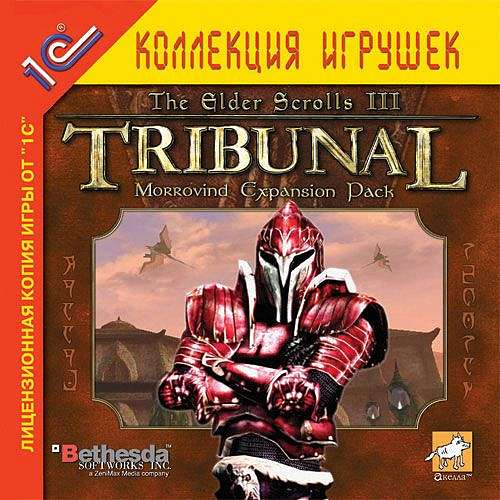 The Elder Scrolls 3 - Tribunal
